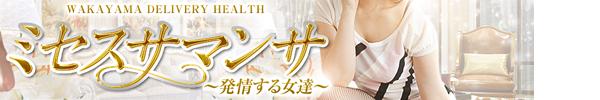 和歌山ミセスサマンサ公式サイト